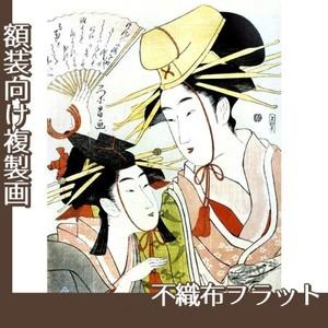 鳥高斎栄昌「青楼俄万歳」【複製画:不織布フラット100g】