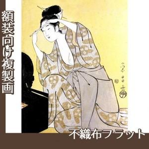 鳥高斎栄昌「眉剃り」【複製画:不織布フラット100g】