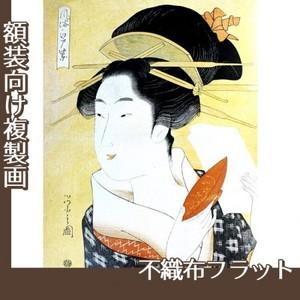 鳥文斎栄之「風俗江戸紫 盃」【複製画:不織布フラット100g】