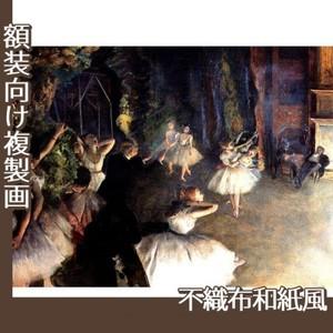ドガ「舞台稽古」【複製画:不織布和紙風】