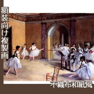 ドガ「ル・ぺルチエ街のオペラ座の舞台稽古場」【複製画:不織布和紙風】