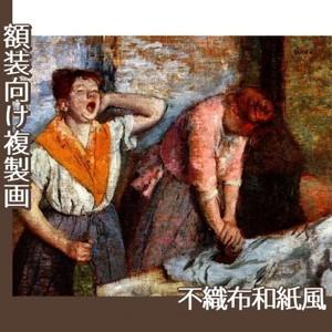 ドガ「洗濯女」【複製画:不織布和紙風】