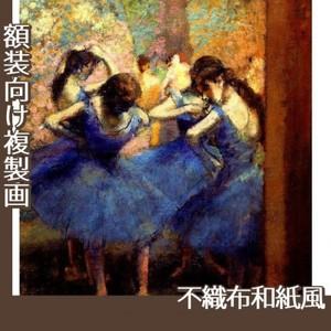 ドガ「青い踊り子」【複製画:不織布和紙風】