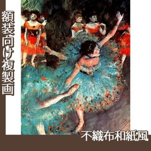 ドガ「緑の踊り子」【複製画:不織布和紙風】