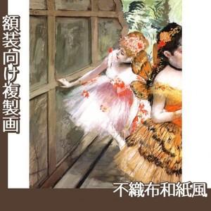 ドガ「舞台脇の踊り子たち」【複製画:不織布和紙風】