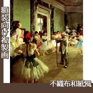 ドガ「ダンス教室」【複製画:不織布和紙風】
