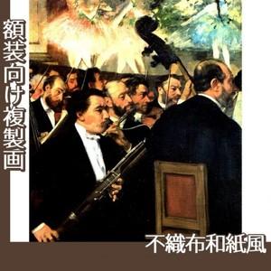 ドガ「オペラ座のオーケストラ」【複製画:不織布和紙風】