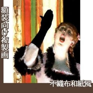 ドガ「カフェの歌い手」【複製画:不織布和紙風】