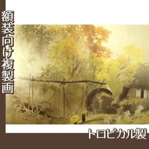川合玉堂「彩雨」【複製画:トロピカル】