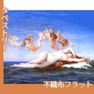 アレクサンドル・カバネル「ヴィーナスの誕生」【タペストリー:不織布フラット100g】