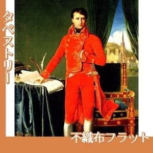 アングル「第一執政官ナポレオン・ボナパルト」【タペストリー:不織布フラット100g】