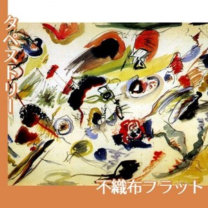 カンディンスキー「無題(抽象的水彩)」【タペストリー:不織布フラット100g】