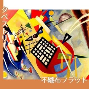 カンディンスキー「黒い格子」【タペストリー:不織布フラット100g】