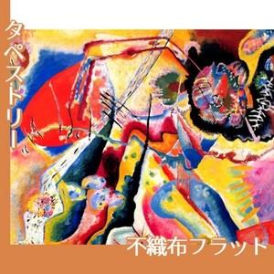 カンディンスキー「赤い斑のある絵」【タペストリー:不織布フラット100g】