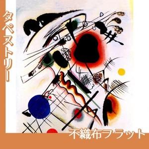 カンディンスキー「黒い色斑」【タペストリー:不織布フラット100g】