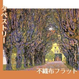 クリムト「カンマー城公園の並木道」【タペストリー:不織布フラット100g】