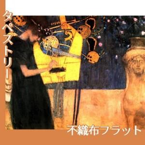 クリムト「音楽1」【タペストリー:不織布フラット100g】
