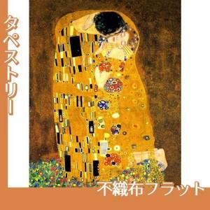 クリムト「接吻(恋人たち)」【タペストリー:不織布フラット100g】