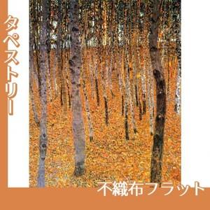 クリムト「ぶな林」【タペストリー:不織布フラット100g】