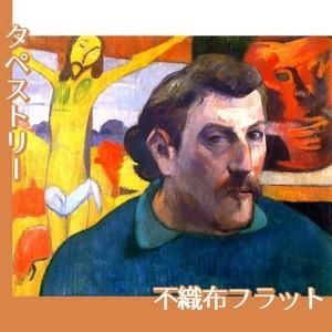 ゴーギャン「黄色いキリストのある自画像」【タペストリー:不織布フラット100g】