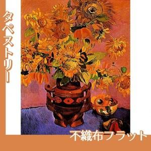 ゴーギャン「ヒマワリとナシ」【タペストリー:不織布フラット100g】