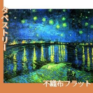 ゴッホ「ローヌ川の星月夜」【タペストリー:不織布フラット100g】