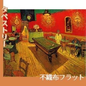 ゴッホ「夜のカフェ」【タペストリー:不織布フラット100g】
