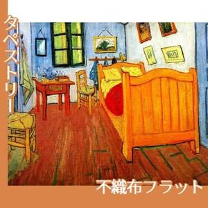 ゴッホ「フィンセントの寝室」【タペストリー:不織布フラット100g】