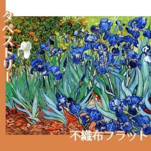 ゴッホ「アイリス」【タペストリー:不織布フラット100g】