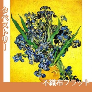 ゴッホ「アイリスの花瓶」【タペストリー:不織布フラット100g】