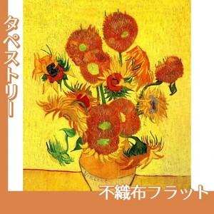 ゴッホ「向日葵」【タペストリー:不織布フラット100g】
