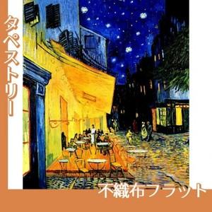 ゴッホ「夜のカフェテラス」【タペストリー:不織布フラット100g】