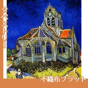 ゴッホ「オーヴェルの教会」【タペストリー:不織布フラット100g】