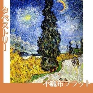 ゴッホ「糸杉と星の見える道」【タペストリー:不織布フラット100g】