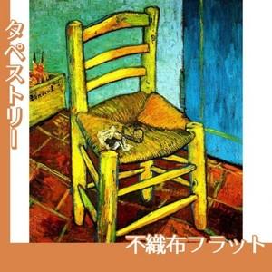 ゴッホ「フィンセントの椅子」【タペストリー:不織布フラット100g】