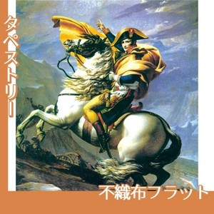 J.Lダヴィッド「アルプスを越えるナポレオン」【タペストリー:不織布フラット100g】