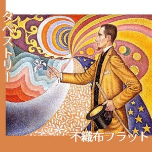 シニャック「フェリックス・フェネオンの肖像」【タペストリー:不織布フラット100g】