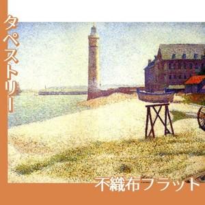 スーラ「オンフルールの灯台」【タペストリー:不織布フラット100g】