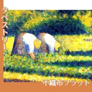 スーラ「農作業をする女たち」【タペストリー:不織布フラット100g】