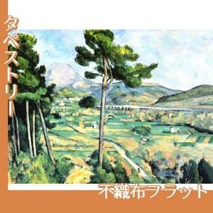 セザンヌ「サント・ヴィクトワール山」【タペストリー:不織布フラット100g】