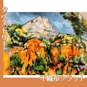 セザンヌ「石切場とサント・ヴィクトワール山」【タペストリー:不織布フラット100g】