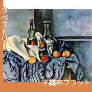 セザンヌ「ペパーミントの瓶のある静物」【タペストリー:不織布フラット100g】