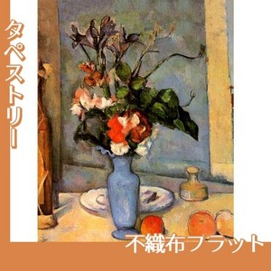 セザンヌ「青い花瓶」【タペストリー:不織布フラット100g】