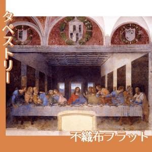 ダヴィンチ「最後の晩餐」【タペストリー:不織布フラット100g】