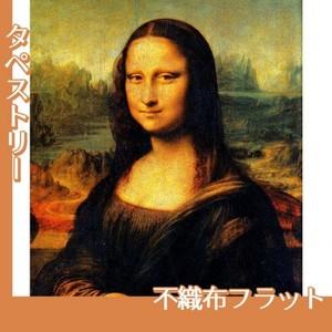 ダヴィンチ「モナリザ」【タペストリー:不織布フラット100g】