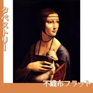 ダヴィンチ「白貂を抱く貴婦人」【タペストリー:不織布フラット100g】