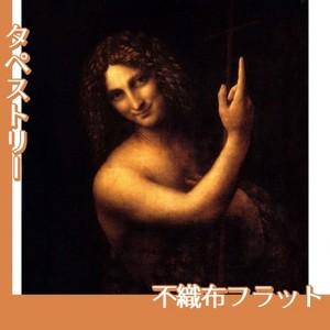 ダヴィンチ「洗礼者ヨハネ」【タペストリー:不織布フラット100g】