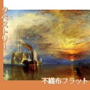 ターナー「戦艦テメレール号」【タペストリー:不織布フラット100g】