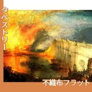 ターナー「国会議事堂の炎上、1834年10月16日」【タペストリー:不織布フラット100g】