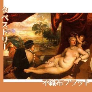 ティツアーノ「ヴィーナスとリュート奏者」【タペストリー:不織布フラット100g】